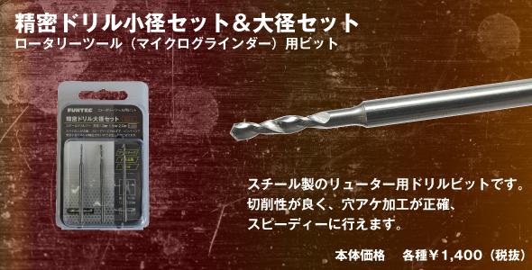 drill-01-A
